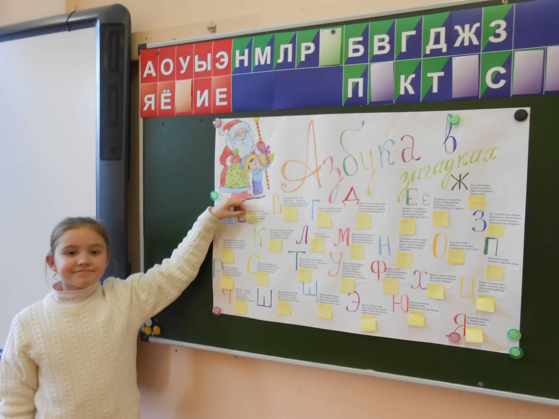 Как сделать проект азбука 1 класс
